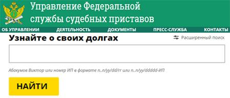 Проверка долгов в Батайске